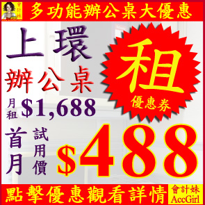 Now you can use trial price of HK$888 to enjoy the privilege of renting the multi-function working desk for a month (original price HK$1,688/month). By printing out this voucher, you can increase the trial period from one month to three months or use HK$488 to rent the desk for one month.